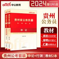 中公2022贵州省公务员考试 行政职业能力测试教材+申论教材2本 贵州公务员2022贵州省公务员考试教材