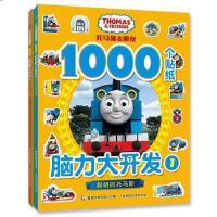 托马斯和朋友1000个贴纸脑力大开发 全2册 儿童益智手工书 宝宝动脑粘贴贴画早教玩具2-3-4-5-6岁 幼儿宝宝贴贴画