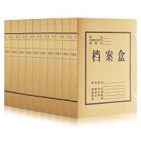 得力5925 纯浆牛皮纸久存耐用档案盒 50mm 文件盒 10个装