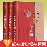 毛 泽东评点古今人物精装全套3册 红旗出版社 论历史人物 古今名人 品味一代伟人的独特见解毛 泽东传 毛 泽东历史巨人