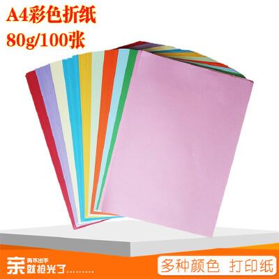 手工彩纸A4复印纸彩色打印纸80克A4彩色卡纸 折纸剪纸10色共100张