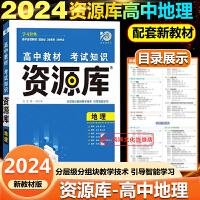 资源库高中地理2020版高考地理 教材考试知识点高三地理