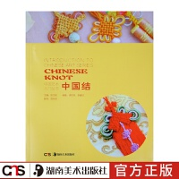 中国艺术入门丛书 中国结 民间手工书籍包含工具包 中国结自学 湖南美术出版社