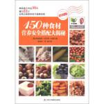 150种食材营养安全搭配大揭秘(彩图版)