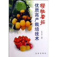 樱桃番茄优质高产栽培技术