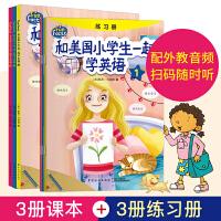 和美国小学生一起学英语(3册课本+3册练习册)