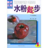 水粉起步・1单体静物――美术实用技法丛书