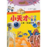 小天才的科学世界,人体,生命科学 [韩]金恩宾 9787564041465