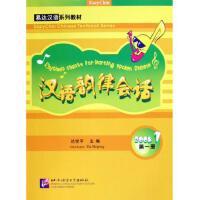 汉语韵律会话(附光盘***册易达汉语系列教材) 达世平