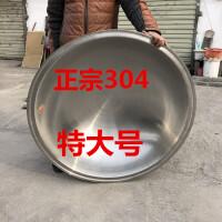 特大304加厚不锈钢炒锅 酿酒锅食堂饭店大炒锅 无磁商用汤锅炖锅