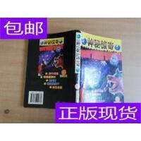 [二手旧书9成新]大宇神秘惊奇系列1合订珍藏本【实物拍图 品相自?