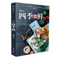 薄灰:四季食鲜(汉竹)