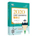 考试达人:2020全国护士执业资格考试・随身记(配增值)