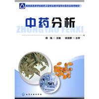 中药分析(傅强) 9787122084583 傅强 化学工业出版社