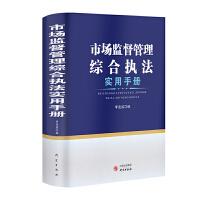 2020年正版市场监督管理综合执法实用手册全1册精装 研究出版社正版市场监督执法人员依法执法科学执法规范执法工具书行政执