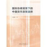 国际协调背景下的中国货币政策选择