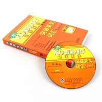 正版 外研社 突破英文词汇5000 刘毅 附光盘双色版 外语教学与研究出版社 Vocabulary