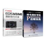 佳能Canon EOS M3/M6摄影技巧大全 佳能相机使用详解指南 佳能m3m6数码单反摄影从入门到精通+蜂鸟摄影学