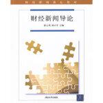 [二手旧书9成新] 财经新闻导论 谭云明,祝兴平 9787302265122 清华大学出版社