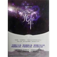 【二手旧书九成新】 光年(1):迷失银河 树下野狐 9787549209965 长江出版社