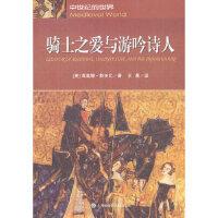 【旧书二手9成新】【正版图书】骑士之爱与游吟诗人(中世纪的世界) (英)斯沃比 上海社会科学院出版社 97875520