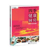 [二手9成新]四季健康厨房 高树仁,欧阳雪 9787509716717 社会科学文献出版社