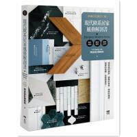 包邮 现代欧系居家风格解剖书 就像住在国外一样 想知道的细节 想买的家具 想挑的建材 想学的�阎� 全都教会你 齐舍设计