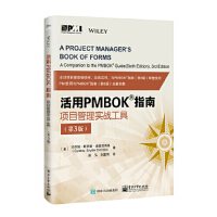 [二手旧书9成新]活用PMBOK指南:项目管理实战工具(第3版)(美)Cynthia Snyder Dionisio(