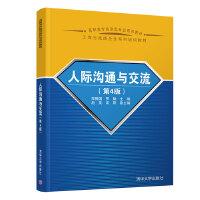 人际沟通与交流(第4版)