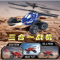 优迪U821 陆空遥控可发射多功能遥控飞机3.5通道直升飞机