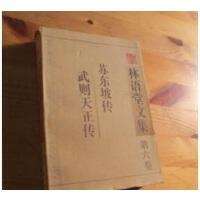 【二手书旧书9成新j.】苏东坡传、武则天正传,林语堂,作家出版社,9787506307505