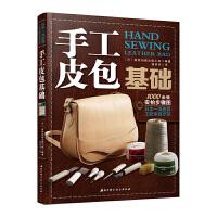 手工皮包基础 手工DIY 高桥创新出版工房 北京科学技术出版社