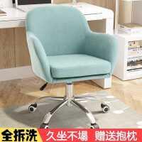 【满减优惠】全拆洗北欧电脑椅 单人布艺简约书桌椅卧室沙发椅升降办公椅家用
