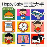 Happy Baby宝宝大书:综合认知2