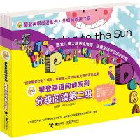攀登英语阅读系列:分级阅读第二级(全10册)