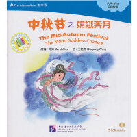 中秋节之嫦娥奔月(含1CD-ROM)中文小书架