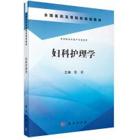 妇科护理学(高职助产)