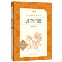 城南旧事(《语文》阅读丛书)人民文学出版社