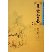 医宗金鉴(中)/中医临床必读丛书