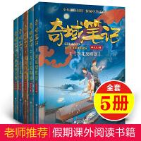 奇域笔记正版全套5册 三四五六年级课外书必读3-6年级小学生课外阅读文学书籍9-12-15岁儿童冒险小说国家宝藏探险历