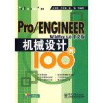 PRO/ENGINEER Wildfire 3 0中文版机械设计100例(附光盘)
