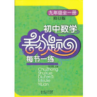 初中数学丢分题每节一练 九年级全一册(修订版)