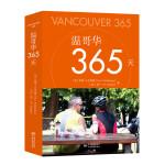 温哥华365(Vancouver 365)