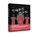 """字母杀手俱乐部   """"被划掉的大师""""、天才作家西吉茨蒙德 ? 科尔扎诺夫斯基中文版小说。"""