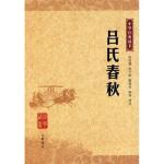 中华经典藏书:吕氏春秋