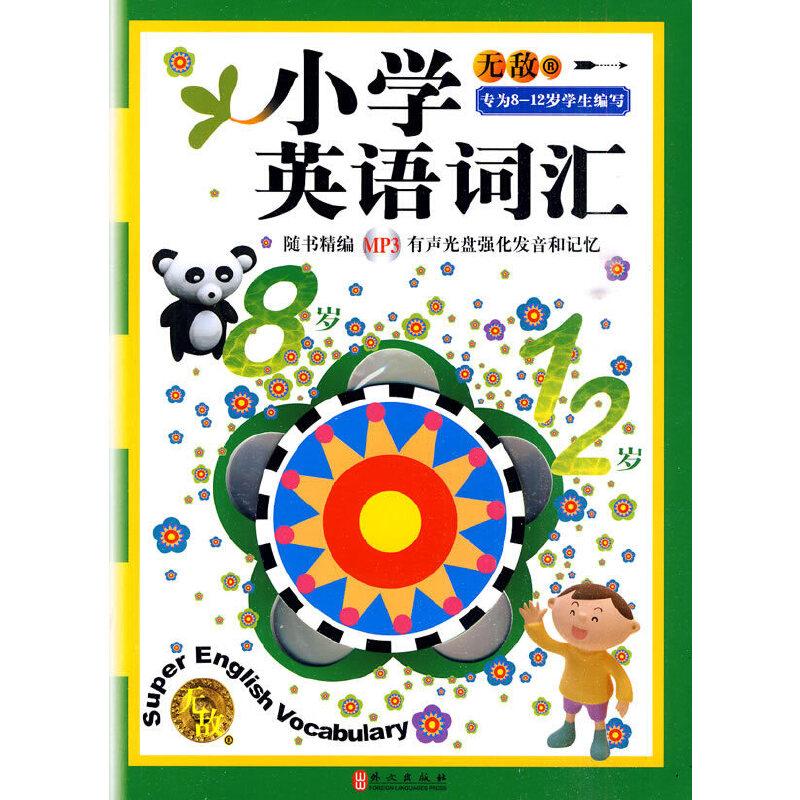 小学英语词汇(8-12岁 附光盘)无敌英语