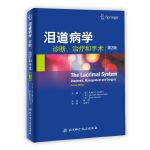 泪道病学:诊断、治疗和手术 (第2版)