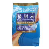 太古taikoo植脂末 咖啡奶精/奶茶奶精粉 咖啡好伴侣 餐饮装1000克