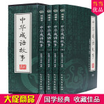 中华成语故事 全4册正版16开全套鉴赏辞词典故事