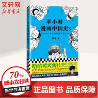 半小时漫画中国史3 看半小时漫画 通五千年历史 漫画式科普